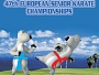 47th European Senior Karate Championships
